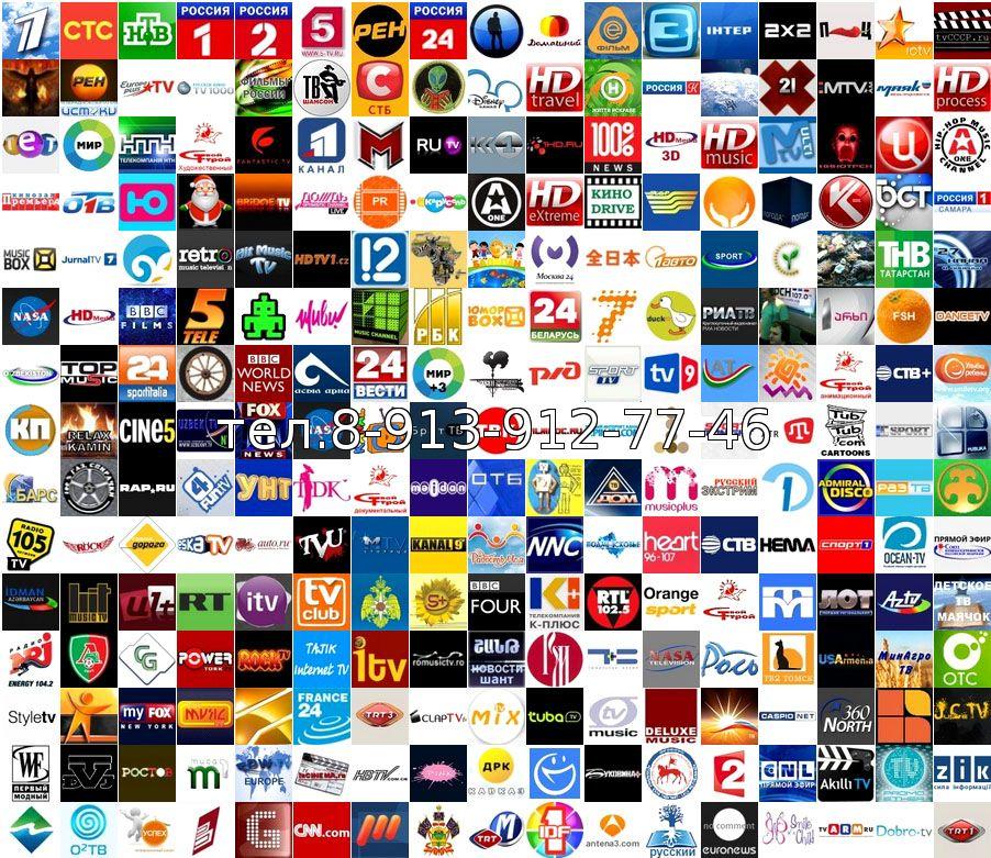 онлайн все спутниковые каналы