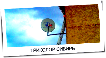 Установка антенн в Плотниково