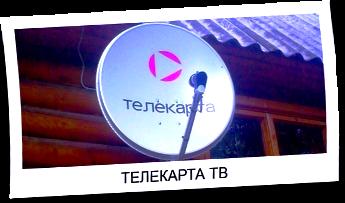 Установка антенн в Новосибирске