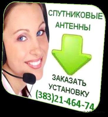 Триколор ТВ HD в Новосибирске ,установка